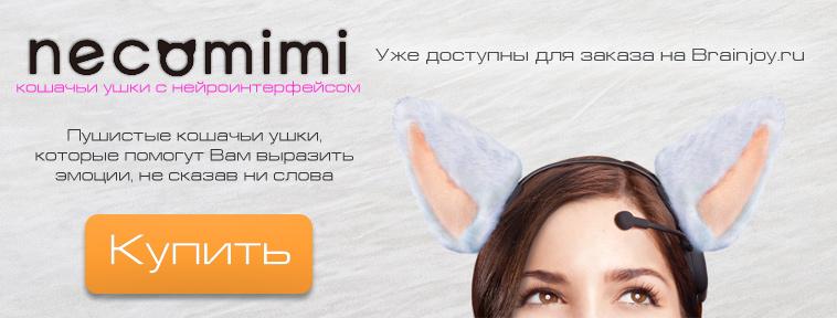 Купить Necomimi в России со скидкой