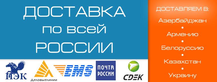 Доставляем заказы по всей России и странам СНГ